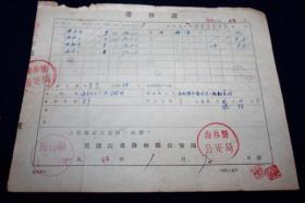 50年代户口迁移证   【50】海林县