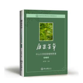 康乐芳草:中山大学校园植物图谱(第2版)