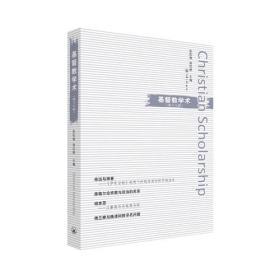 基督教学术(第18辑)