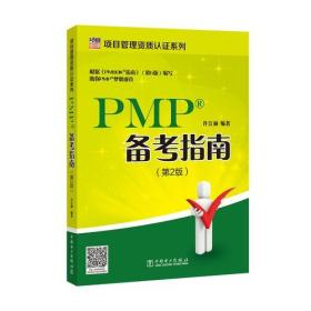 项目管理资质认证系列:PMP备考指南(第2版)