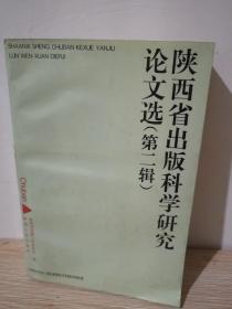陕西省出版科学研究论文选(第二辑)