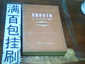 各国货币手册(1979年修订本)
