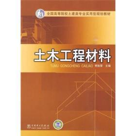 土木工程材料