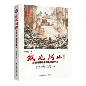 SJ铁流河山:民国时期的中国陆军装甲兵