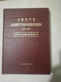中国共产党山东省济宁市市中区组织史资料1927一1987