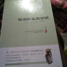 传承文库系列·经典珍藏本:禅宗的基本常识