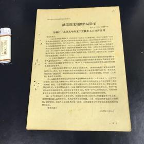 1959年铁道部沈阳铁路局文件 为修订1959年的主要技术工人培养计划