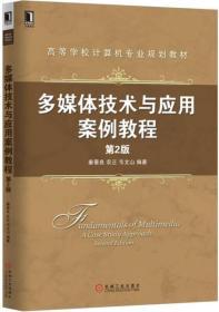 正版二手多媒体技术与应用案例教程第二2版秦景良农正韦文山机械9787111554608