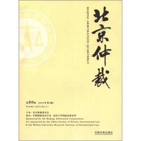 北京仲裁(第80辑)(2012年第2辑)