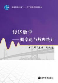 经济数学:概率论与数理统计学习辅导与习题选解(第2版)