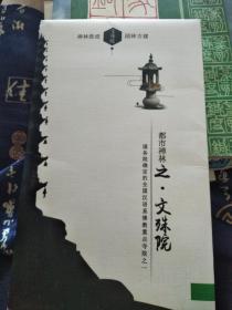 都市禅林之文殊院(明信片7张)
