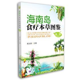 海南岛食疗本草图鉴(第1卷)