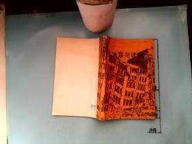 地震与建筑