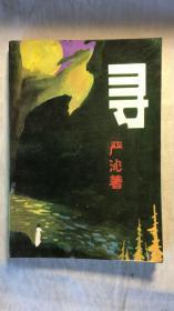 寻 严沁(D16A)