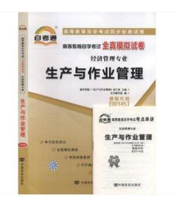正版 00145 0145生产与作业管理自考通全真模拟试卷 附自学考试历年真题