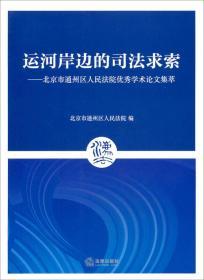 运河岸边的司法求索:北京市通州区人民法院优秀学术论文集萃