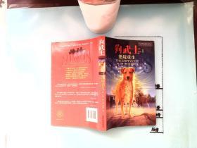 狗武士 绝境重生 book 1