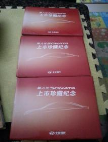 第八代SONATA上市珍藏纪念(3册)
