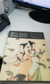 2014春季预览 先睹为快         作者 :北京保利