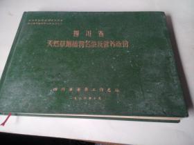 四川省天然草地植物名录及营养成分