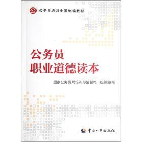 公务员培训全国统编教材:公务员职业道德读本