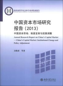 教育部哲学社会科学系列发展报告·中国资本市场研究报告(2013)·中国资本市场:制度变革与政策调整