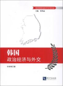 韩国政治经济与外交