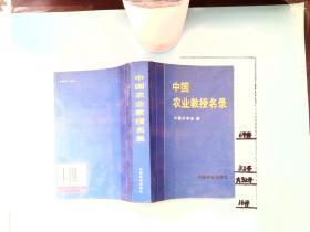 中国农业教授名录