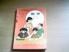 小学实验课本  数学(第二册)