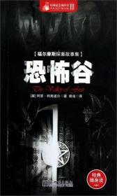 惊悚悬念袖珍馆·福尔摩斯探案故事集:恐怖谷