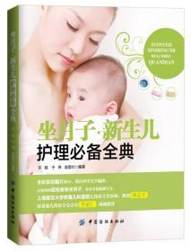 坐月子 新生儿护理必备全典
