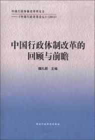中国行政体制改革的回顾与前