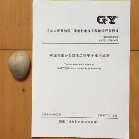 gy5078-2008有线电视分配网络工程安全技术规范