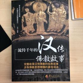 流传千年的汉传佛教故事