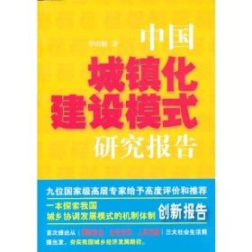 全新包邮  中国城镇化建设模式研究报告