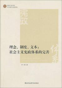 理念、制度、文本:社会主义宪政体系的完善