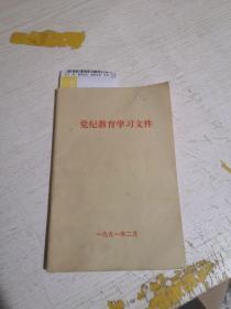 党纪教育学习文件(划线)