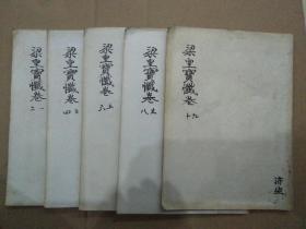 梁皇宝忏1-10卷【大字本5册】