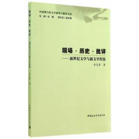 现场历史批评:新世纪文学与新文学传统