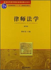 普通高等教育国家级规划教材系列:律师法学(第4版)