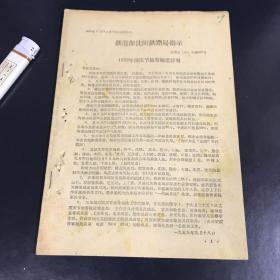 1959年铁道部沈阳铁路局指示文件 1959年国庆节旅客输送计划