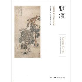 开放的艺术史丛书---雅债:文征明的社交性艺术