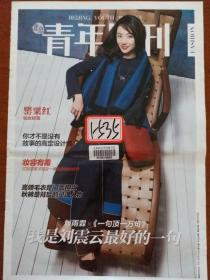 北京青年周刊2016.11.03第44期(刘雨霖)