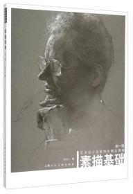 满29包邮 素描基础(新一版) 孙化一 上海人民美术出版社 2015年11月