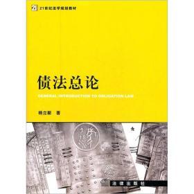 当天发货,秒回复咨询 债法总论杨立新法律出版社9787511825674 如图片不符的请以标题和isbn为准。