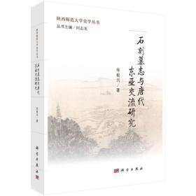 石刻墓志与唐代东亚交流研究:陕西师范大学史学丛书
