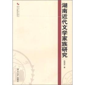湖南近代文学家族研究
