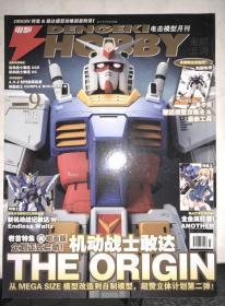 南腔北调 电击HOBBY 模型月刊 2011年9月号