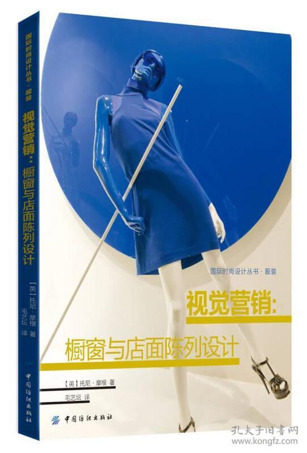 国际时尚设计丛书:视觉营销:橱窗与店面陈列设计