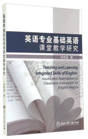 【正版】英语专业基础英语课堂教学研究 钱晓霞著